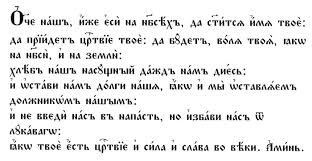 Starosloviensky_Otcenas